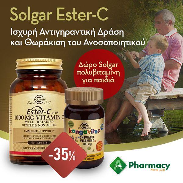 🍊Solgar Ester-C 1000 mg🍊 για την ενίσχυση του ανοσοποιητικού, καταπολέμηση των ελεύθερων ριζών και μείωση της κόπωσης! -35% έκπτωση & Δώρο 🍭Solgar Kangavites🍭πολυβιταμίνες για παιδιά! Πρόλαβε την μοναδική προσφορά💥έως εξαντλήσεως του αποθέματος! #PantaMazi #APHARMACY #Solgar