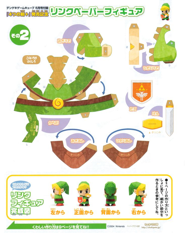 Papercraft - Link from Legend Of Zelda: The Wind Waker