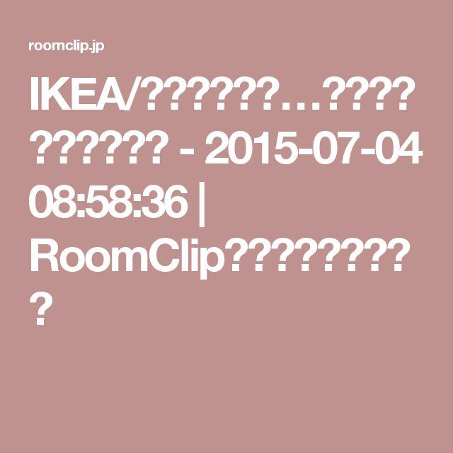 IKEA/アンティーク…などのインテリア実例 - 2015-07-04 08:58:36 | RoomClip(ルームクリップ)