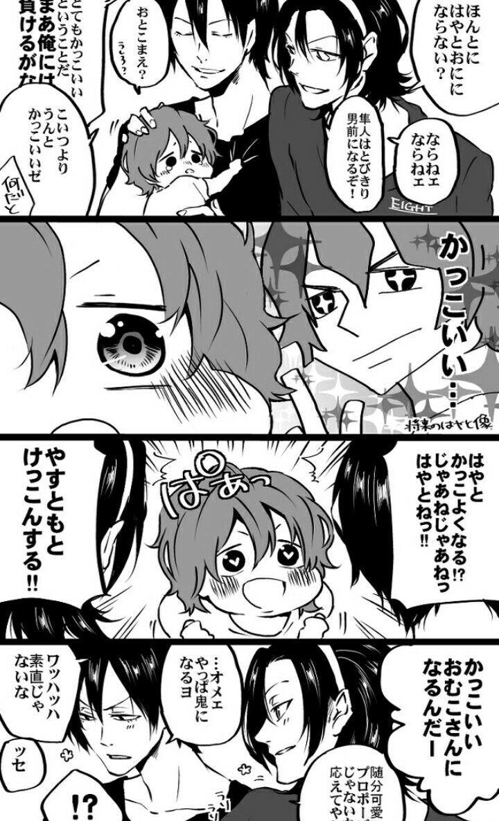 新開 靖友 のアイデア 投稿者 ゆめ さん 弱虫ペダル 東堂 アニメ
