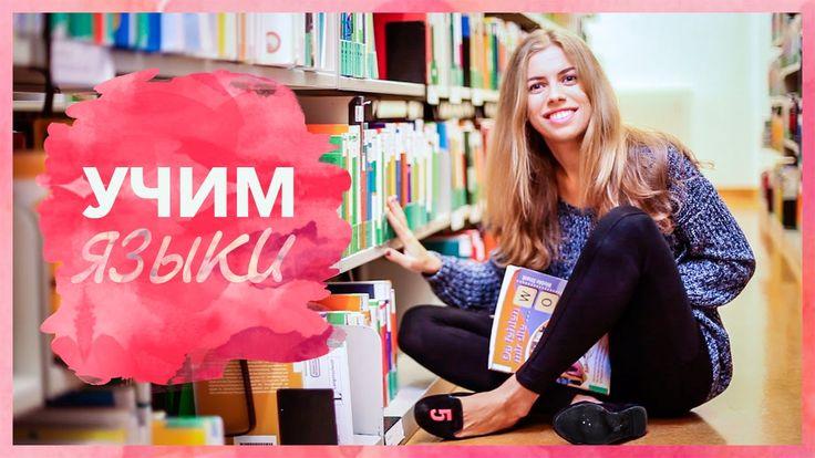 Как я выучила 5+2 языка! Моя история и советы!
