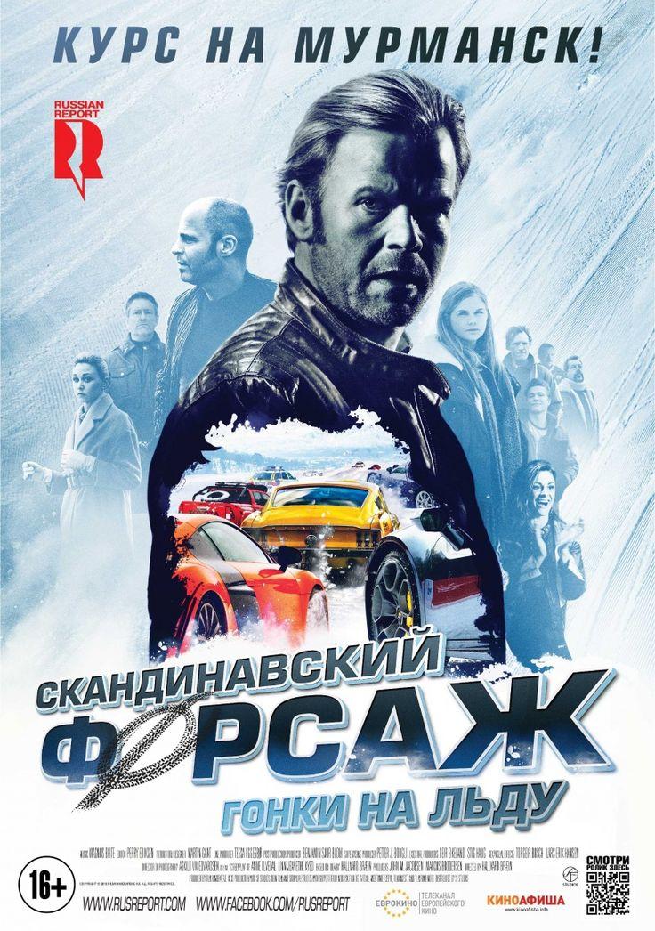Скандинавский форсаж: гонки на льду (2017)
