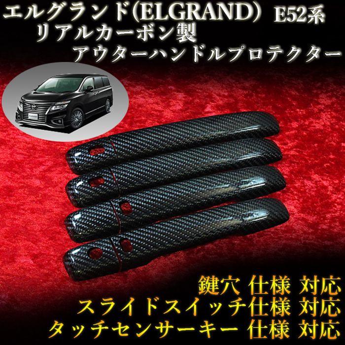 エルグランド E52系 綾織 Hair Straightener Straightener