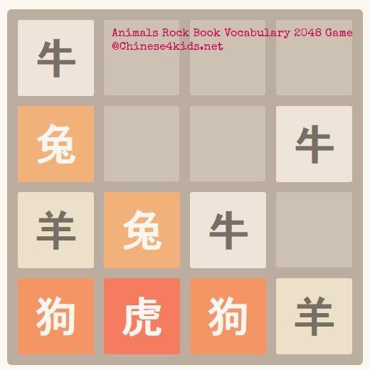 2048 animal vocabulary game for kids @Chinese4kids.net.net #game #animals #Chinese
