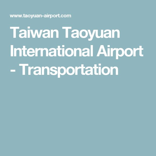 Taiwan Taoyuan International Airport - Transportation