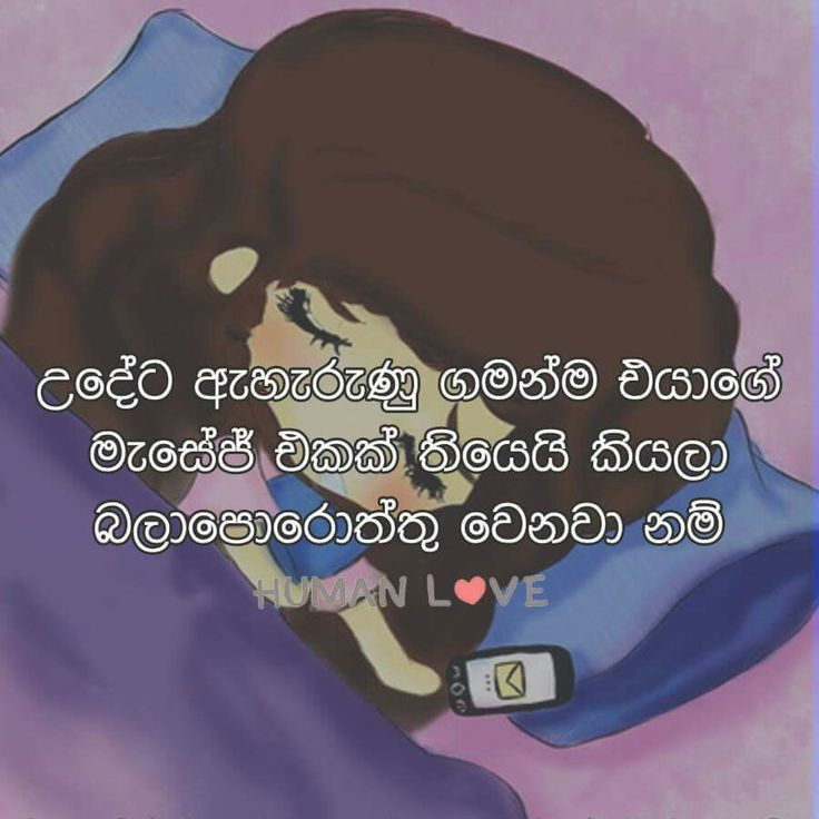 8 Best Sinhala Love Quotes Images On Pinterest