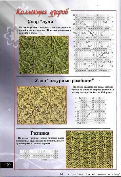 (478x699, 59Kb) MANY interesting knit patterns, graphed