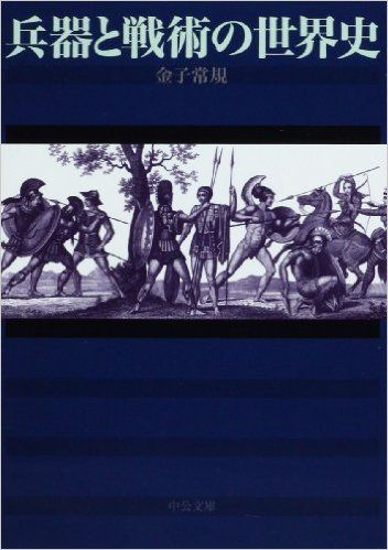 Amazon.co.jp: 兵器と戦術の世界史 (中公文庫): 金子 常規: 本