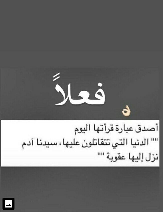Pin By Aya On Drawings Funny Arabic Quotes Words Quotes Talking Quotes