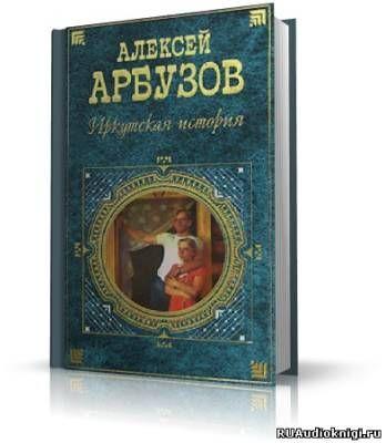 Арбузов Алексей - 5 спектаклей разных лет Аудиоспектакли