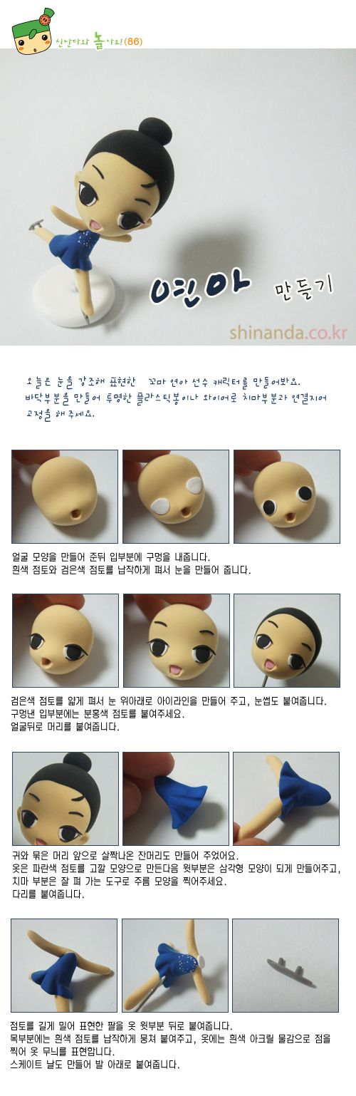 Fimo / Sculpey / Tutorial DIY- use with gumpaste for cake topper - good tutorial for face
