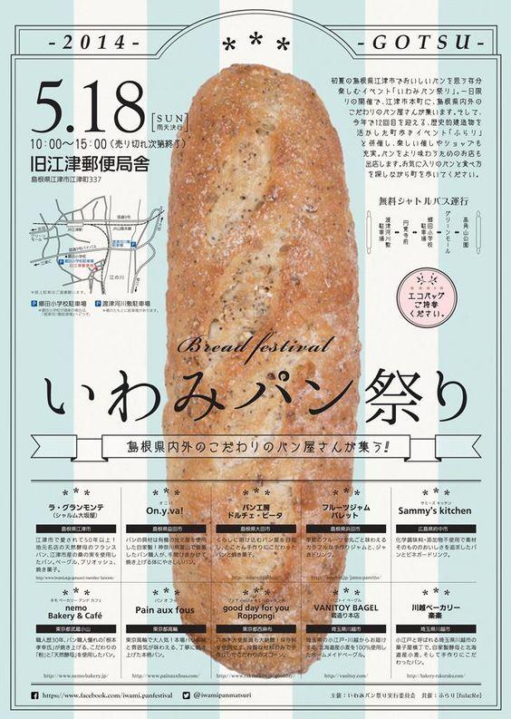 Japanese Bread Festival Poster