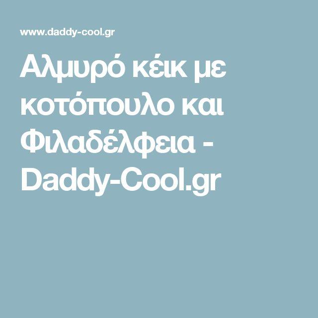 Αλμυρό κέικ με κοτόπουλο και Φιλαδέλφεια - Daddy-Cool.gr