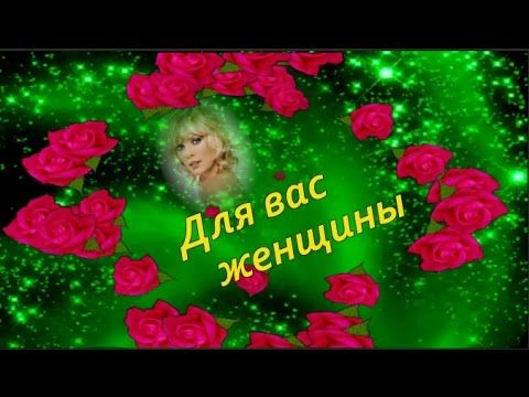 С Днем рождения поздравляю, Позитива и добра. Цветов побольше, дорогая И конечно же тепла. В этот чудный день Исполняются всегда мечты. Здоровья, счастья, по...