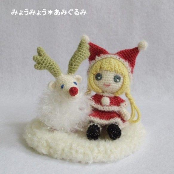 サンタコスチュームの女の子と白いトナカイさんのクリスマスなあみぐるみセットです。三つ編みおさげの女の子は、白いフワフワをあしらったお揃いの赤いとんがり帽子とケ...|ハンドメイド、手作り、手仕事品の通販・販売・購入ならCreema。