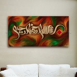 Islamic Canvas Wall Art Arabic Calligraphy Art Bismillah Beginning