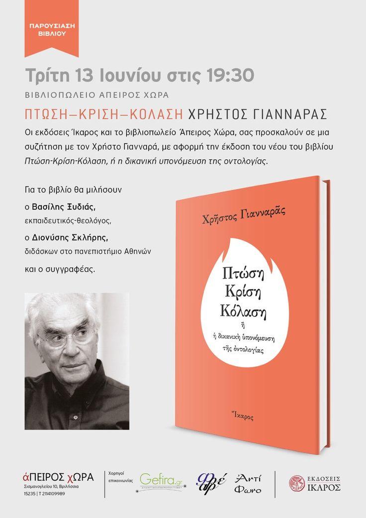 Ο Χρήστος Γιανναράς παρουσιάζει το νέο του βιβλίο «Πτώση-Κρίση-Κόλαση» στο βιβλιοπωλείο Άπειρος Χώρα.