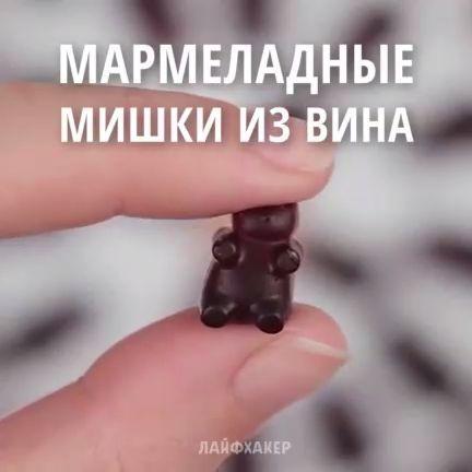 мармеладные мишки из вина