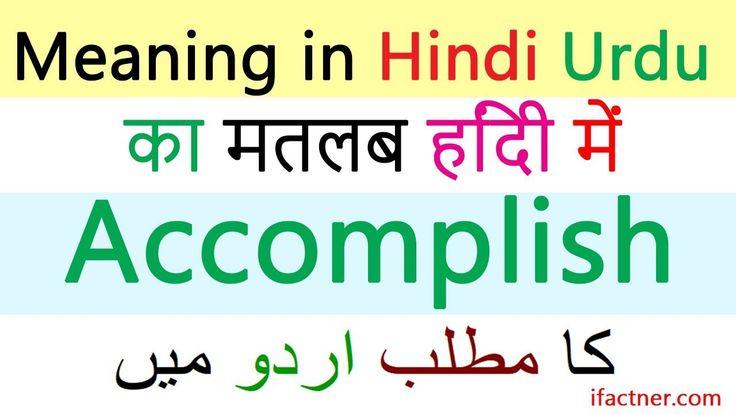 Accomplish meaning | English Urdu dictionary | English Hindi translation...