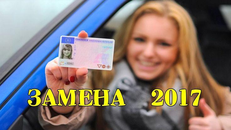 Замена водительских прав по истечении срока 2017 Из Новосибирска с любовью!
