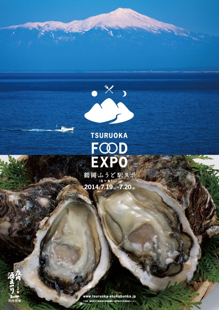 TSURUOKA FOOD EXPO 2014告知ポスター client:鶴岡食文化創造都市推進協議会/鶴岡食文化産業創造センター