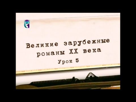 Литература ХХ века. Урок 5. Эрнест Хемингуэй. По ком звонит колокол