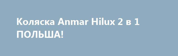 Коляска Anmar Hilux 2 в 1 ПОЛЬША! http://brandar.net/ru/a/ad/koliaska-anmar-hilux-2-v-1-polsha/  Продаётся Универсальная коляска Anmar Hilux 2 в 1 предназначена для детей от рождения и до 3 лет. Расцветка унисекс - Шасси комплектуется вместительной и прочной корзиной для покупок. -- Корзина съеманя, на кнопках. Можно снять и постирать. -- Шасси компактно отдельно складывается, спокойно помещается в багажник даже небольшого автомобиля. -- Передние колеса вращаются на 360 градусов, обеспечивая…