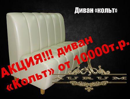 """Аурум"" мебель в кафе | диваны на заказ | Саратов"