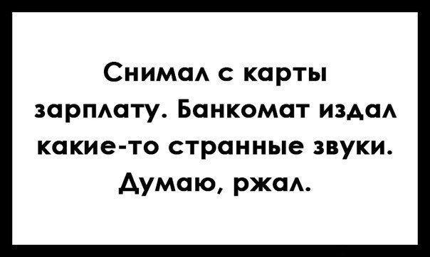 Прикольные картинки с надписями / Приколы