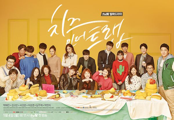 """Efernyfy Music: The Best OST """"Cheese In The Trap"""""""