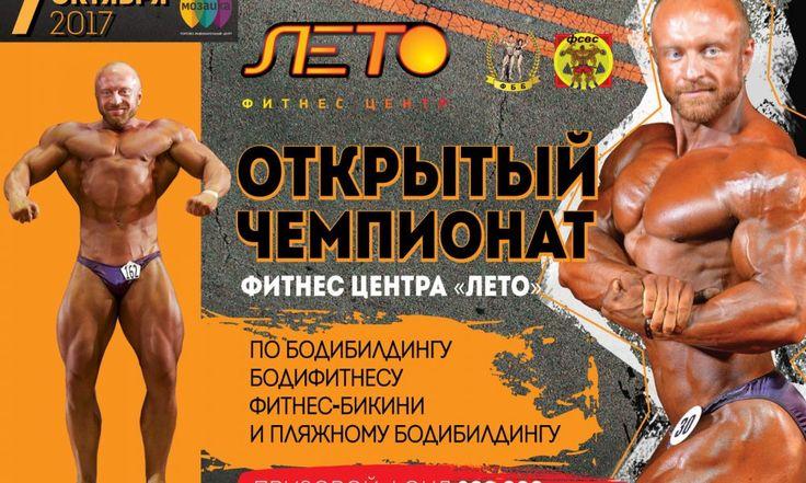 Чемпионат Фитнес-центра «ЛЕТО»по Бодибилдингу