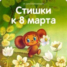Стихи для детей к 8 марта