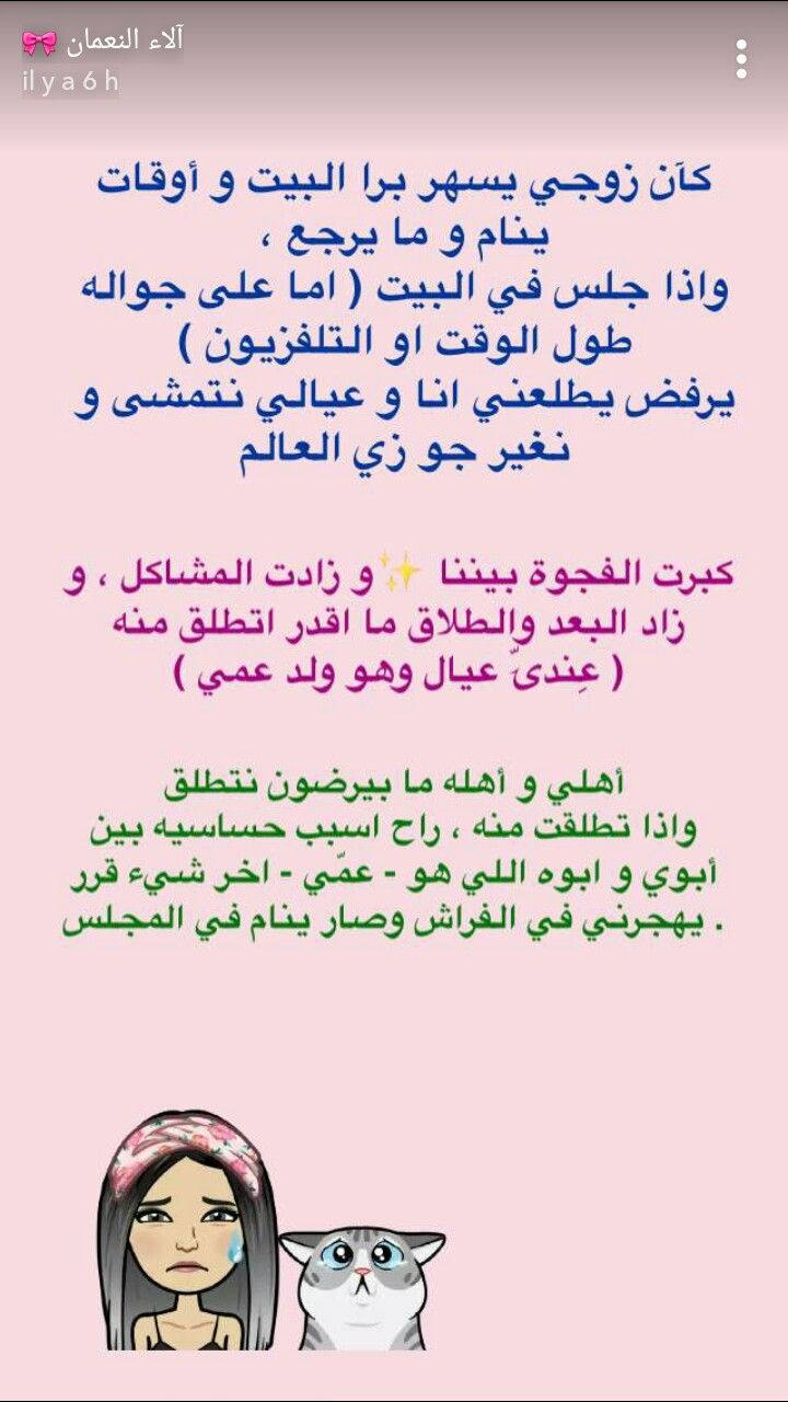 Pin By Amal Mohammed On Body Language In Love Marriage Life Life Habits Life Rules