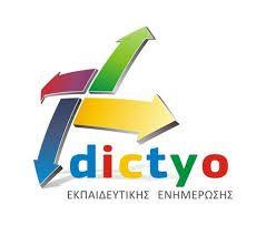 ΥΛΙΚΟ για Γιορτή Χριστουγέννων: (ΘΕΑΤΡΙΚΑ -ΠΟΙΗΜΑΤΑ-ΛΟΓΟΙ ) - ΔΙΚΤΥΟ ΕΚΠΑΙΔΕΥΤΙΚΗΣ ΕΝΗΜΕΡΩΣΗΣ dictyo.gr