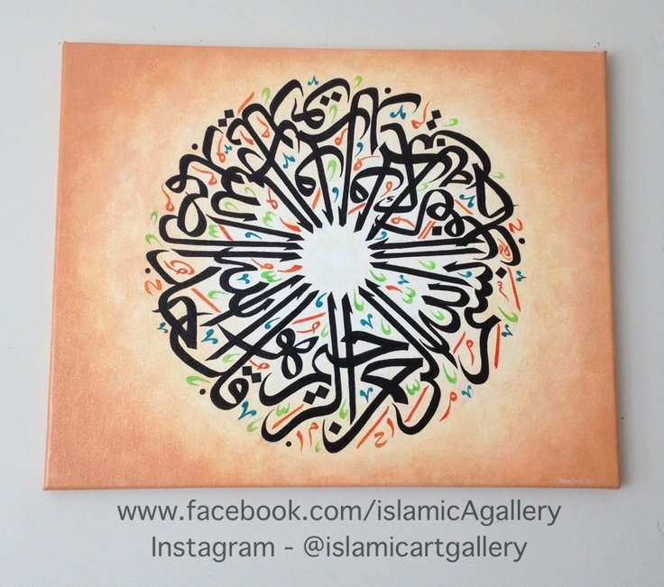 Surah Ikhlas - Sold £55 +P Acrylic on canvas 50cm x 40cm To place an order email - info@islamicartgallery.co.uk
