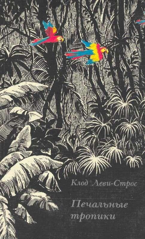 Путевые впечатления Леви-Cтросса, в которых он описывает экспедиции в дикие края Бразилии в 1930-х, попытки намбиквара научиться письму, знакомство с социологом-индейцем, а также объясняет, чем мате превосходит амазонскую гуарану и печальную коку боливийских плоскогорий. Книга впервые вышла во Франции в 1955, но до сих пор не утратила интереса для самых разных групп читателей. Надо иметь в виду, что это не полное, а значительно сокращенное издание сочинения Клода Леви-Строса. Дело в том, что…