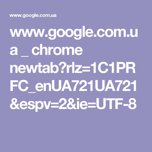 www.google.com.ua _ chrome newtab?rlz=1C1PRFC_enUA721UA721&espv=2&ie=UTF-8