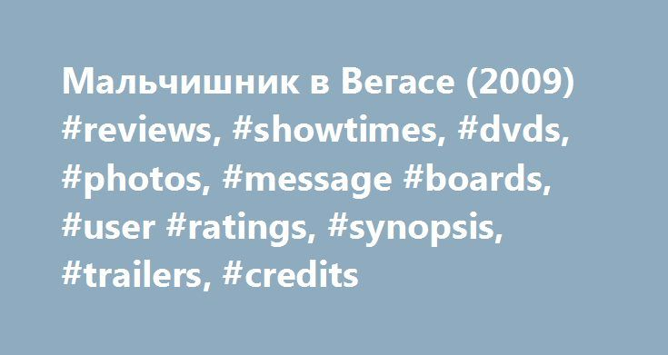 Мальчишник в Вегасе (2009) #reviews, #showtimes, #dvds, #photos, #message #boards, #user #ratings, #synopsis, #trailers, #credits http://riverside.remmont.com/%d0%bc%d0%b0%d0%bb%d1%8c%d1%87%d0%b8%d1%88%d0%bd%d0%b8%d0%ba-%d0%b2-%d0%b2%d0%b5%d0%b3%d0%b0%d1%81%d0%b5-2009-reviews-showtimes-dvds-photos-message-boards-user-ratings-synopsis-trai/  # The leading information resource for the entertainment industry Мальчишник в Вегасе (2009 ) Storyline Angelenos Doug Billings and Tracy Garner are…
