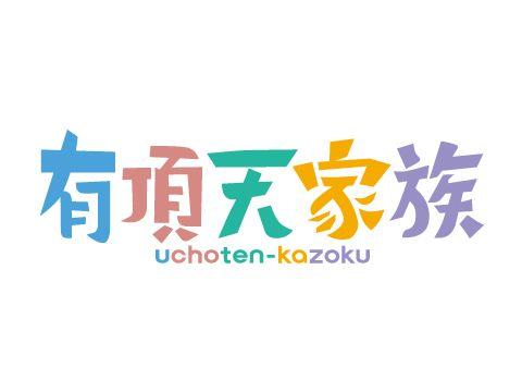 有頂天家族 : 2010年以降放送アニメのロゴデザインまとめ【404種】 - NAVER まとめ