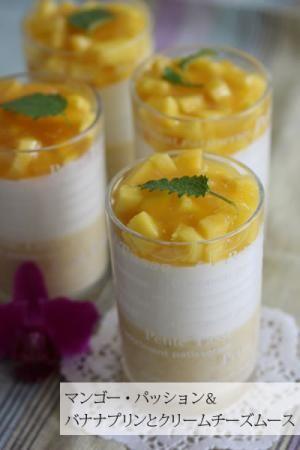 panipopoさんの自然素材や身体に優しい材料を使ってのオリジナルレシピとラッピング「マンゴー・パッション&バナナプリンとクリームチーズムース」 | お菓子・パンのレシピや作り方【corecle*コレクル】