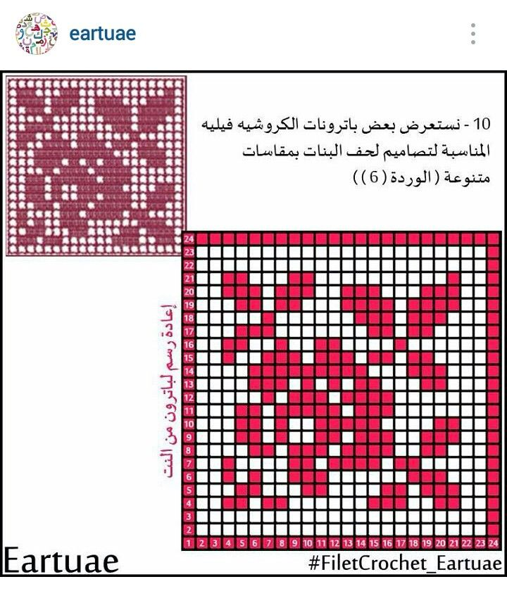 Instagram @eartuae - filet crochet rose                                                                                                                                                                                 More