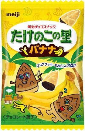 たけのこの里の変わった種類 「たけのこの里 バナナ」