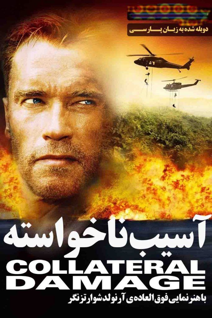 دانلود دوبله فارسی فیلم آسیب ناخواسته Collateral Damage 2002  دانلود دوبله فارسی فیلم Collateral Dam..    دانلود دوبله فارسی فیلم Collateral Damage 2002  http://iranfilms.download/%d8%af%d8%a7%d9%86%d9%84%d9%88%d8%af-%d8%af%d9%88%d8%a8%d9%84%d9%87-%d9%81%d8%a7%d8%b1%d8%b3%db%8c-%d9%81%db%8c%d9%84%d9%85-collateral-damage-2002/