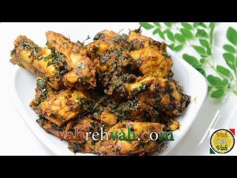 Chicken & Drumstick Leaves Stir Fry - By Vahchef @ vahrehvah.com - YouTube Reach vahrehvah at  Website - http://www.vahrehvah.com/  Youtube -  http://www.youtube.com/subscription_center?add_user=vahchef  Facebook - https://www.facebook.com/VahChef.SanjayThumma  Twitter - https://twitter.com/vahrehvah  Google Plus - https://plus.google.com/u/0/b/116066497483672434459  Flickr Photo  -  http://www.flickr.com/photos/23301754@N03/  Linkedin -  http://lnkd.in/nq25sW