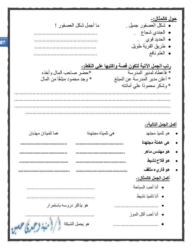 كراسة أساليب اللغة العربية للمرحلة الابتدائية In 2021 Education