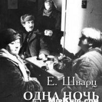 Аудиоспектакль Одна ночь Евгений Шварц