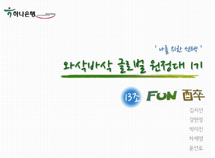 Do you know HANA BANK?  와삭바삭 글로벌 원정대를 소개합니다.