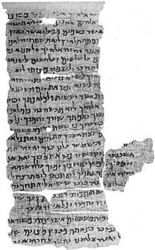 Nash papyrus - A 2,000-year-old fragment containing the Ten Commandments and part of the Shema prayer discovered in Egypt in the late 19th century was recently posted online by The University of Cambridge.♔PM