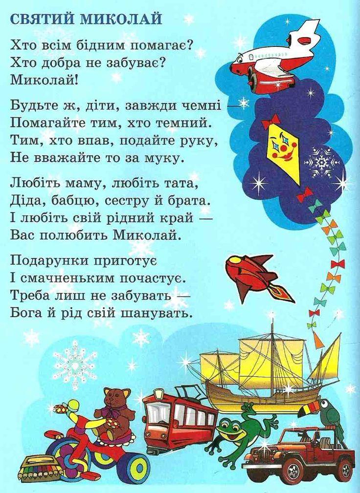 Resultado de imagen de день святого миколая чудотворця