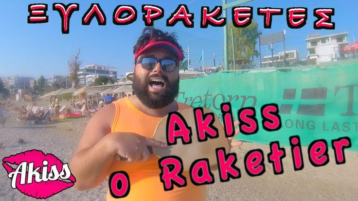 Akiss o Raketier / Ξυλορακέτες ~ Akiss